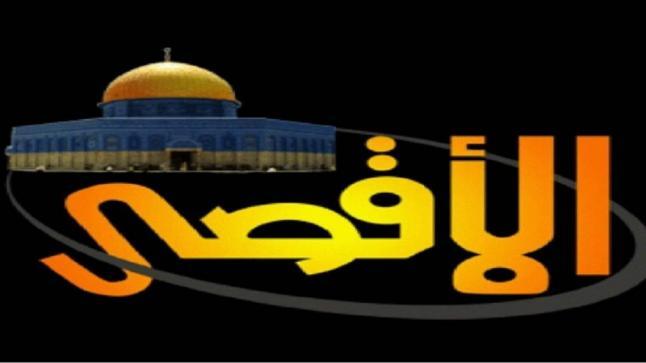 تردد قناة سراج الأقصى الجديد 2021 على النايل سات شاهد أهم الاخبار الفلسطينية