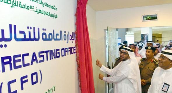 افتتاح أحدث مركز للتنبؤات الجوية بالهيئة العامة للأرصاد في المملكة العربية السعودية