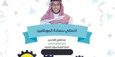 وزارة الاتصالات وتقنية المعلومات السعودية تستحدث وظيفة أخصائي سعادة الموظفين
