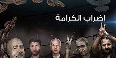 إنضمام قيادات فلسطينية في سجون الإحتلال لإضراب الكرامة
