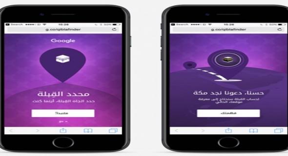 محدد القبلة : تعرف على الخدمة الجديدة المقدمة من شركة جوجل للمسلمين