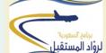 برنامج رواد المستقبل : تعرف على رابط التقديم في برنامج الشباب للتوظيف في الخطوط السعودية
