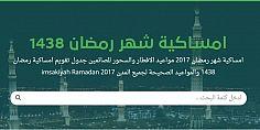امساكية رمضان 2017 معرفة اوقات الصلاة طوال اليوم وفقاً لخطوط الطول والعرض فلكياً لهذا العام