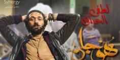 """كريم محمود عبد العزيز بشخصية """"لطفى الحراق"""" في مسلسل """"هوجان"""""""