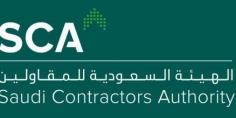 الهيئة السعودية للمقاولين تنظم مؤتمرا دوليا لبحث تطوير قطاع المقاولات في المملكة