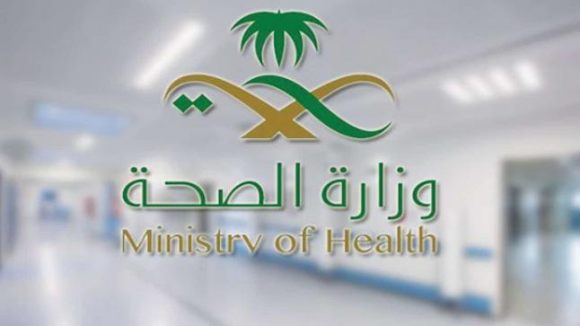 الصحة السعودية تسجل 1109 حالة إصابة جديدة والوفيات تسجل رقما جديد
