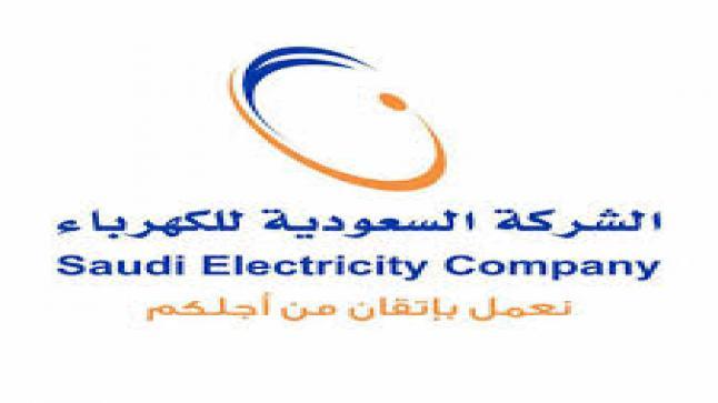 دفع فاتورة الكهرباء برقم المشترك عبر الشركة السعودية للكهرباء وتطبيق ALKAHRBA
