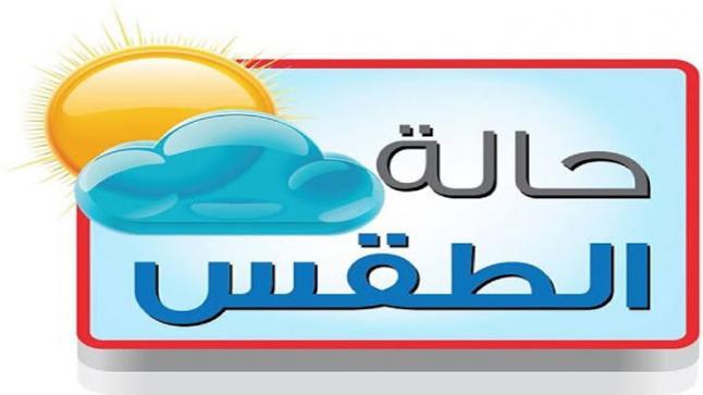 تعرف على حالة الطقس المتوقعة غدا الجمعة على السعودية